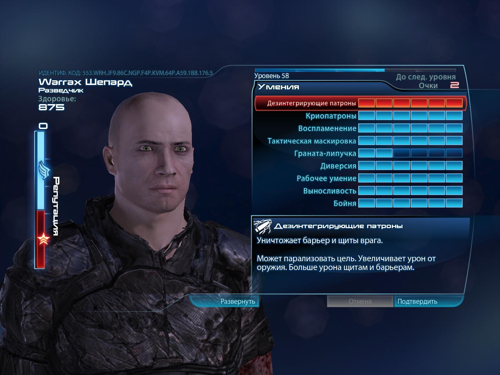 Mass Effect 3 #8212; Happy Ending (альтернативная концовка) 78