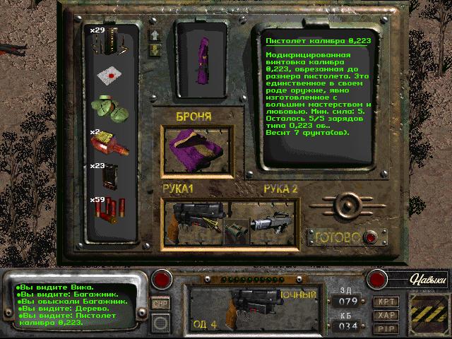 Название игры: fallout 2 год выпуска игры: 1998 автор/разработчик игры: black isle studios тип раздачи