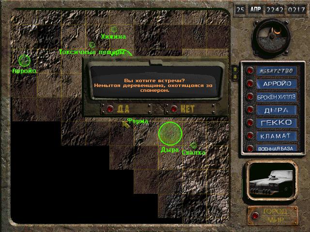 Pobedpixcom / fallout 2 приколы
